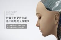 智能人形伴侣项目BP(植梦科技20180731).007