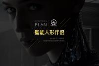 智能人形伴侣项目BP(植梦科技20180731).001